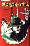 ジキル博士とハイド氏 (ポプラ社文庫―怪奇シリーズ (35))