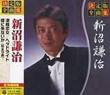 決定版 全曲集 新沼謙治 GES-14819