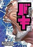 新装版バキ 6 (少年チャンピオン・コミックスエクストラ)