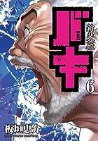 新装版 バキ 第06巻