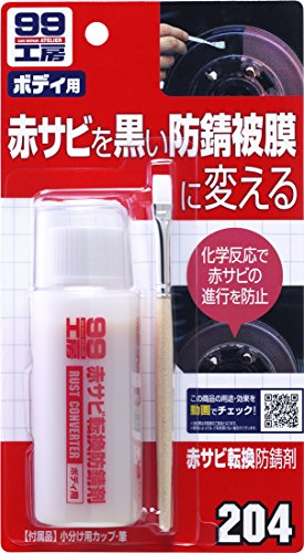 ソフト99(SOFT99) 補修用品 赤サビ転換防錆剤 09...