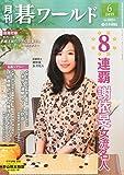 月刊碁ワールド 2015年 06 月号 [雑誌]