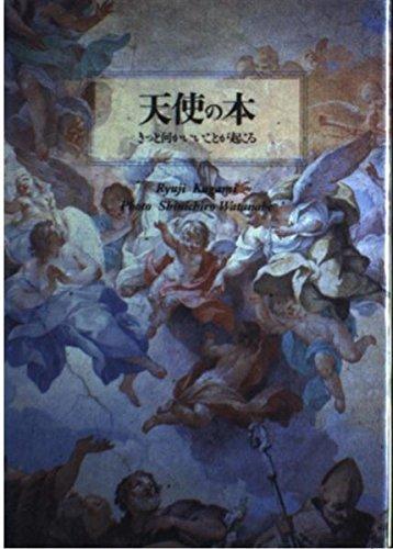 天使の本―きっと何かいいことが起こるの詳細を見る
