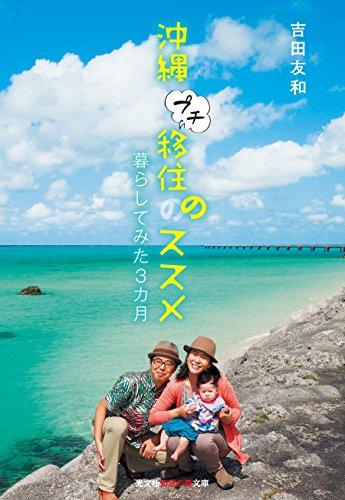 沖縄プチ移住のススメ 暮らしてみた3カ月 (知恵の森文庫)