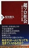 超ソロ社会 「独身大国・日本」の衝撃 (PHP新書 1079)