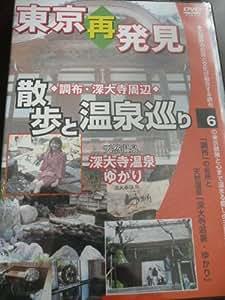 東京再発見 散歩と温泉巡り 6 天然温泉「深大寺温泉・ゆかり」 [DVD]