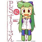 P.S.すりーさん・に (GAME SIDE BOOKS) (ゲームサイドブックス)