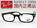 RAY-BAN レイバンRX 5017A-2000 Ray-ban 眼鏡フレーム 老眼鏡セット +2.50