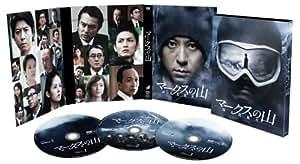 マークスの山 DVDコレクターズ・BOX (3枚組)