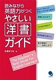 読みながら英語力がつくやさしい洋書ガイド