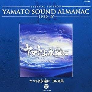 YAMATO SOUND ALMANAC 1980-IV「ヤマトよ永遠に BGM集」