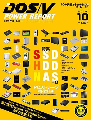 [特集 SSD HDD NAS+α PCストレージ強化計画] DOS/V POWER REPORT 2018年10月号