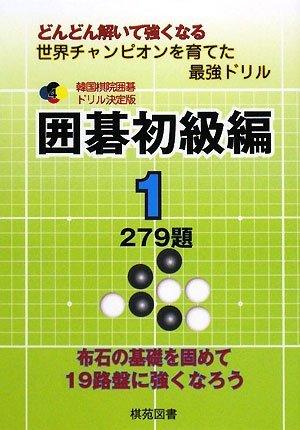 韓国棋院囲碁ドリル決定版 囲碁初級編〈1〉279題 (韓国棋院囲碁ドリル 決定版 4)