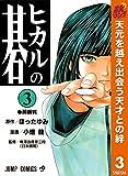 ヒカルの碁【期間限定無料】 3 (ジャンプコミックスDIGITAL)