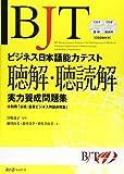 BJTビジネス日本語能力テスト 聴解・聴読解実力養成問題集