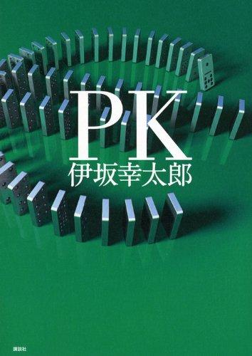 PKの詳細を見る