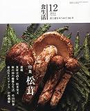 食生活 2011年 12月号 [雑誌]