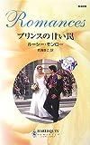プリンスの甘い罠―三つのティアラ〈1〉 (ハーレクイン・ロマンス)