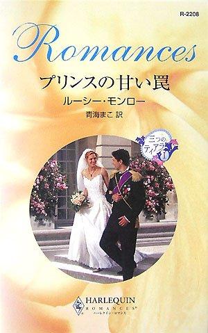 プリンスの甘い罠 (ハーレクイン・ロマンス 2208 三つのティアラ 1)