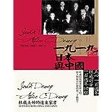 一九一九,日本與中國: 杜威夫婦的遠東家書 (Traditional Chinese Edition)