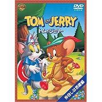 トムとジェリー 仲良しは素敵編 [DVD]