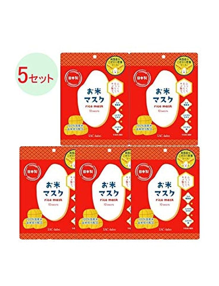 病んでいる笑い遅らせる日本製 お米マスク (10枚入) x 5セット