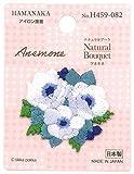ハマナカ ワッペン ナチュラルブーケ アネモネ H459-082