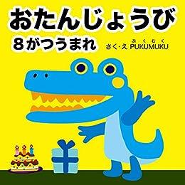 [pukumuku]のおたんじょうび8がつうまれ。誕生月絵本シリーズ