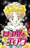 たんぽぽのティアラ / 竹田 真理子 のシリーズ情報を見る