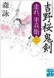 吉野桜鬼剣 走れ、半兵衛 (実業之日本社文庫)