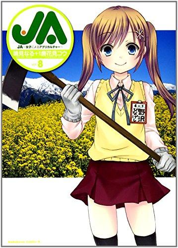 JA ~女子によるアグリカルチャー~ (8) (カドカワコミックス・エース)の詳細を見る