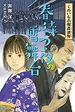 4春待つ夜の雪舞台 (くのいち小桜忍法帖)