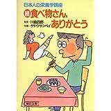 続 食べ物さん、ありがとう―日本人の栄養学講座 (朝日文庫)