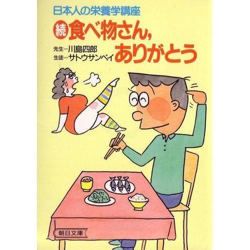 続 食べ物さん、ありがとう―日本人の栄養学講座 (朝日文庫)の詳細を見る