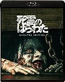 死霊のはらわた(2013) アンレイテッド・エディション(2枚組) フィギュア付きBOX (完全数量限定) [Blu-ray] 画像
