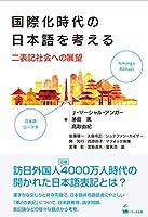 国際化時代の日本語を考える ―二表記社会への展望