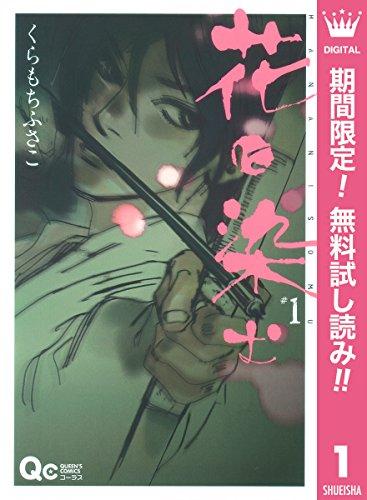 花に染む【期間限定無料】 1 (クイーンズコミックスDIGITAL)