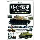 完全版 図説・ドイツ戦車パーフェクトバイブル (歴史群像シリーズ)