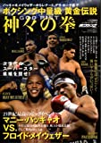 神々の拳—ボクシング中量級黄金伝説 (B・B MOOK 675 スポーツシリーズ NO. 547)