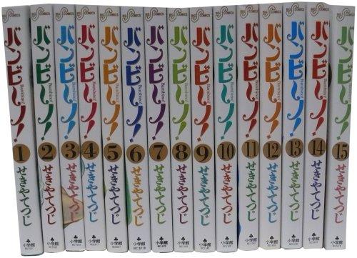 バンビ~ノ! 全15巻 完結セット(ビッグコミックス)の詳細を見る
