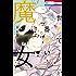世界で一番悪い魔女 2 (花とゆめコミックス)