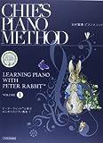 北村智恵ピアノメソッド ピーターラビットと学ぶ はじめてのピアノ教本(1)