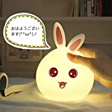 Amazon.co.jpICOCO ベッドランプ ベッドサイドランプ 常夜灯 USB 多色変更 LEDライト 雰囲気作り 柔らかいシリコン かわいい ウサギライト (ピンク)