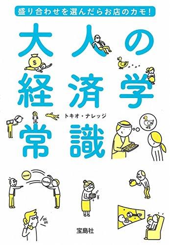 盛り合わせを選んだらお店のカモ! 大人の経済学常識 (宝島SUGOI文庫)