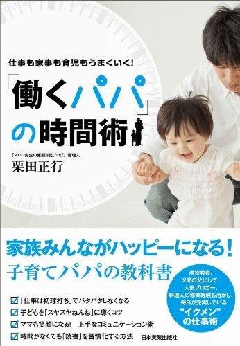 「働くパパ」の時間術 仕事も家事も育児もうまくいく!の詳細を見る