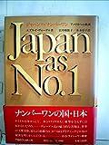 ジャパンアズナンバーワン―アメリカへの教訓 (1979年)