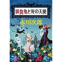 吸血鬼と死の天使(吸血鬼はお年ごろシリーズ) (集英社文庫)