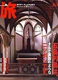旅 2008年 10月号 [雑誌] 画像