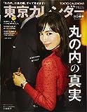 東京カレンダー 2017年 11 月号