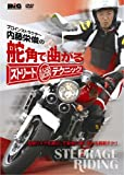 舵角で曲がるストリート最強テクニック [DVD]